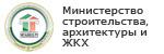 Министерство строительство, архитектуры и ЖКХ