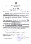 Решение о внесении сведений в государственный реестр саморегулируемых организаций