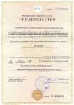 Свидетельство о внесении записи в Единый государственной реестр юридических лиц
